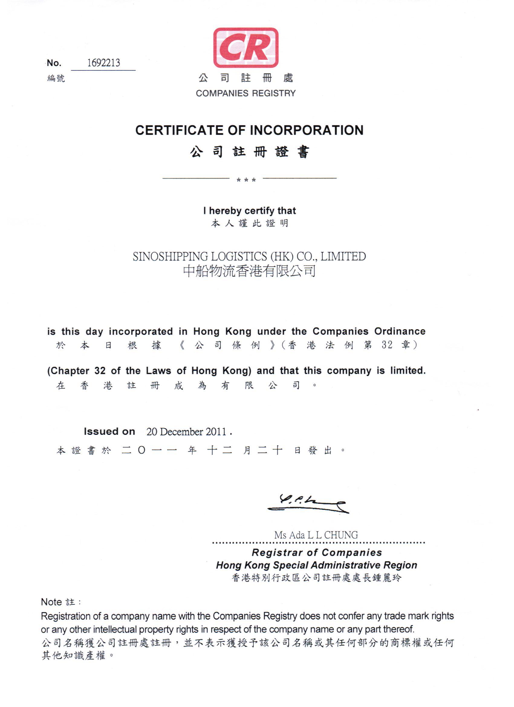 香港公司注册证书