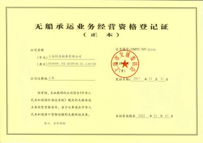 无船承运业务经营资格登记证
