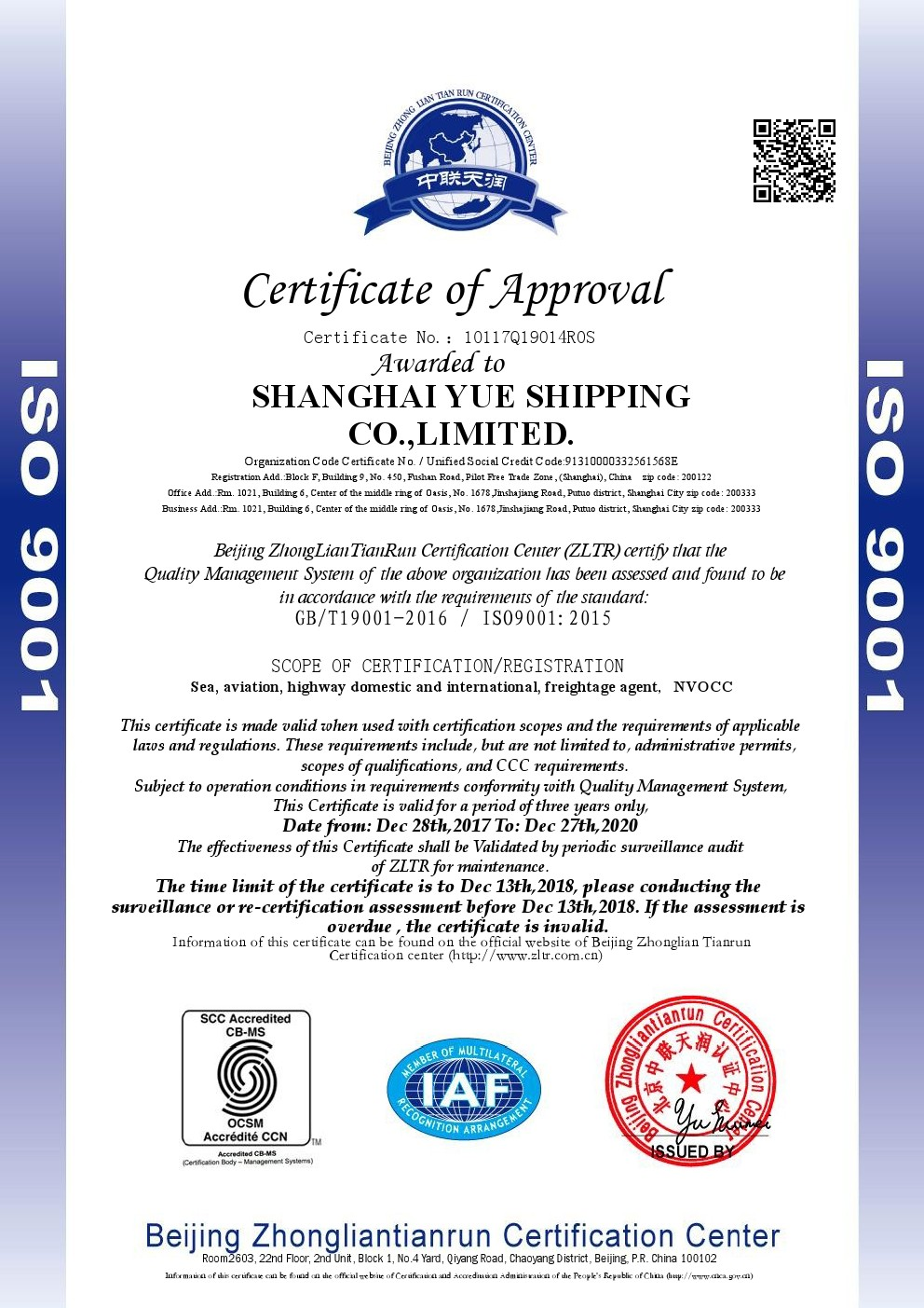 Certificate of ISO Approval